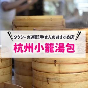 【台湾/台北】杭州小籠包は現地の人おすすめの人気店|杭州小籠湯包