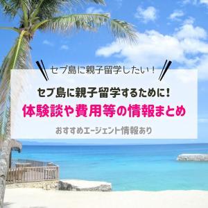 セブ島に親子留学したい!セブ島留学体験談とメリットや費用のまとめ