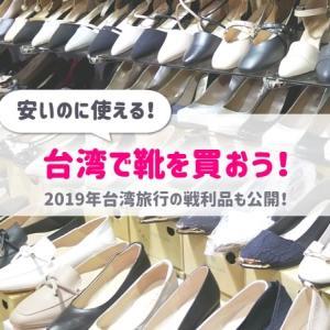 台湾旅行では安い靴を買うのがおすすめ!私の購入品と値段&お店詳細