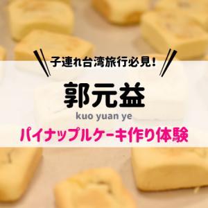 【台湾/台北】郭元益パイナップルケーキ作り体験|KKdayで予約