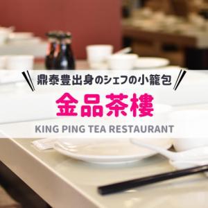 【台湾/台北】金品茶楼で絶品の小籠包ランチ|クレジットカードOK