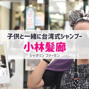 小林髪廊の台湾式シャンプーが楽しい!子供と一緒に体験レポ@雙美店