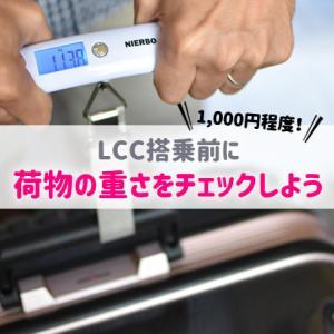 LCCの受託手荷物事情|スーツケースの重さ測りが荷物の計測に便利