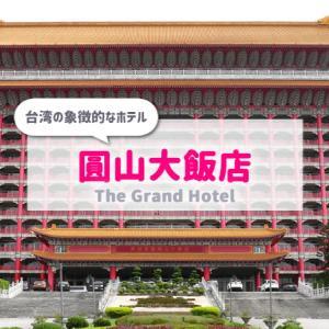 圓山大飯店(グランドホテル)は台湾を代表するホテル|館内・部屋等