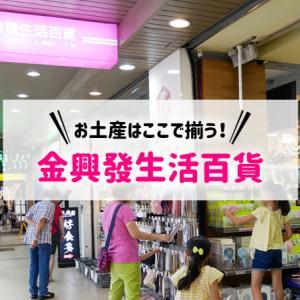 金興發生活百貨南西店|台湾(台北)でお土産を買うならここで決まり