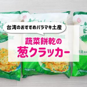 台湾のばらまき土産におすすめ!蔬菜餅乾の葱クラッカーの値段や感想