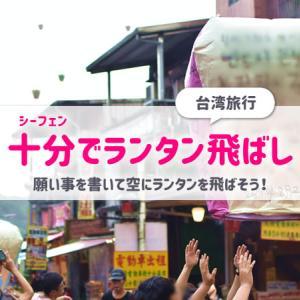 【台湾/台北】十分(シーフェン)でランタン飛ばし!値段や流れを紹介