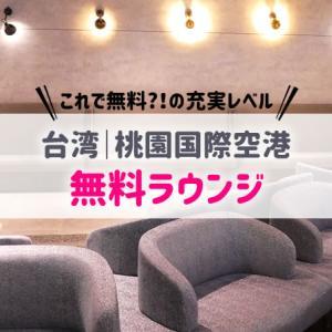 台湾桃園空港の無料ラウンジを紹介|シャワー可能でトランジットにも