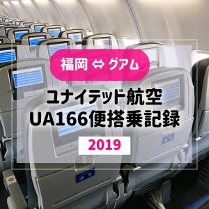 【グアム】2019年ユナイテッド航空UA166搭乗記録・機内食等