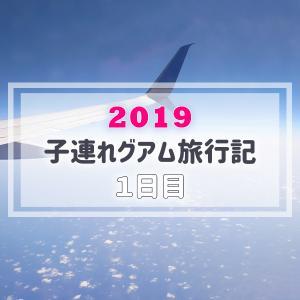 【グアム旅行記】2019年3月-4月Guam旅行ブログ/1日目
