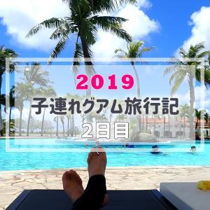 【グアム旅行記】2019年3月-4月Guam旅行ブログ/2日目