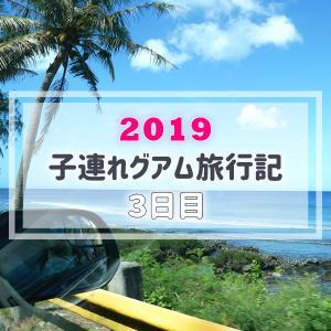 【グアム旅行記】2019年3月-4月Guam旅行ブログ/3日目