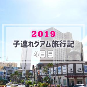 【グアム旅行記】2019年3月-4月Guam旅行ブログ/4日目