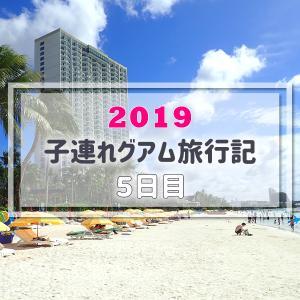 【グアム旅行記】2019年3月-4月Guam旅行ブログ/5日目