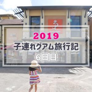 【グアム旅行記】2019年3月-4月Guam旅行ブログ/6日目