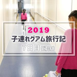 【グアム旅行記】2019年3月-4月Guam旅行ブログ/7日目