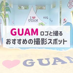 【グアム】GUAMロゴがインスタ映え!ロゴと写真が撮れる場所4選