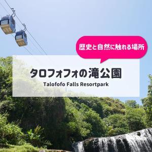 【グアム】タロフォフォの滝公園/横井ケーブ/アクセス・営業時間等
