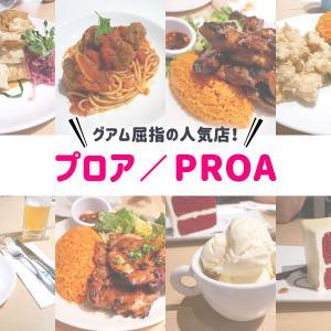 【グアム】プロア/PROA(タモン・ハガニア)行き方・予約方法等