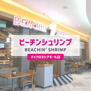 【グアム】ビーチンシュリンプ3号店(マイクロネシアモール店)