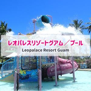 【グアム】レオパレスリゾートグアムのプールについて