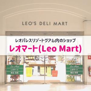 【グアム】レオマートはレオパレスリゾートグアム内の便利なショップ!