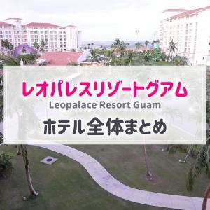 株主優待でグアム無料宿泊!レオパレスリゾートグアムはこんなところ