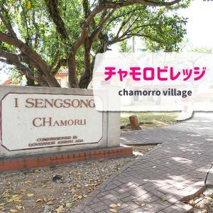 【グアム】昼間のチャモロビレッジ|おすすめグルメや行き方をご紹介