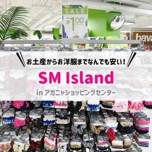 グアムのSMアイランドは安い!inアガニャショッピングセンター