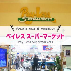 グアム発のペイレススーパーマーケットはお土産が安い!戦利品紹介!