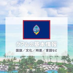 【グアム】Guamの基本情報まとめ/時差・天気・おすすめ時期など