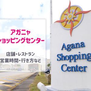 【グアム】アガニャショッピングセンターは買い物にも食事もおすすめ