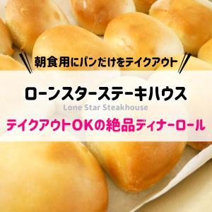 【グアム】ローンスターステーキハウスのテイクアウトのパンが絶品!