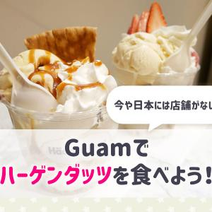 グアムのハーゲンダッツ!日本から撤退した実店舗でアイスを食べよう