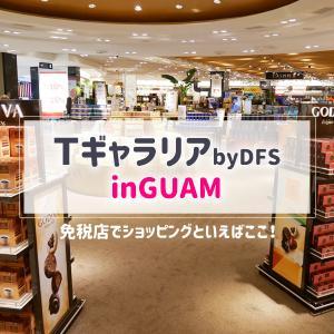 グアムのTギャラリアbyDFS|グアムの免税店でショッピング!