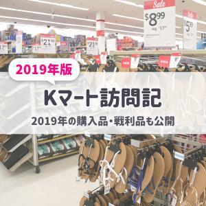 【グアム】Kマート2019年訪問記/おすすめ品&おすすめしない物