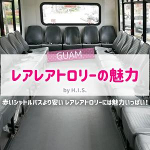 グアムのレアレアトロリーの魅力!<赤いシャトルバスより安い!>