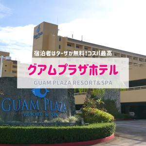 グアムプラザホテルはターザが無料のコスパ最高ホテル!立地も抜群!
