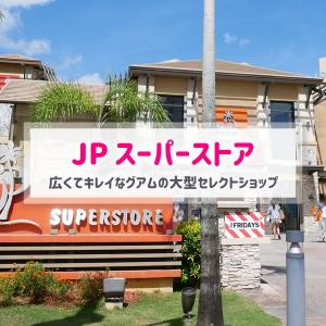 【JPスーパーストア】グアムでお土産のショッピングはここで決まり