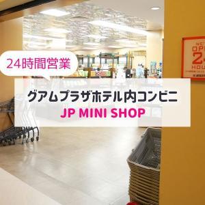 グアムプラザホテル内のコンビニ【JPミニショップ】営業時間や商品