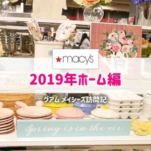 グアム メイシーズ/macys【ホーム館】2019年旅行記ブログ