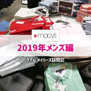 グアムのメイシーズ(macys)2019年メンズ編!旅行記ブログ