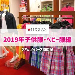 グアムのメイシーズで子供服を購入!2019年子連れ旅行記ブログ