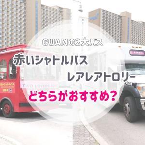 グアムの赤いシャトルバスとレアレアトロリー、おすすめを比較してみました
