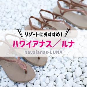ハワイアナスのLUNA(ルナ)リゾート旅行におすすめのサンダル!