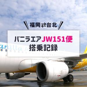 【台湾/台北旅行記】2019年8月バニラエアJW151便(福岡⇔台北)
