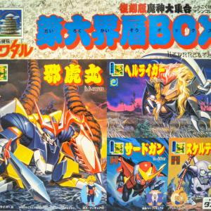 復刻版 魔神大集合 第六界層BOX 06-1 邪虎丸 パチ組みレビュー