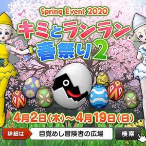 Springevent2020 キミとランラン春祭り2