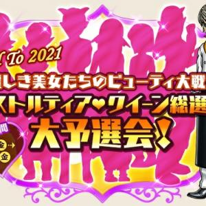 RoadTo2021 アストルティア♥クイーン総選挙 大予選会!