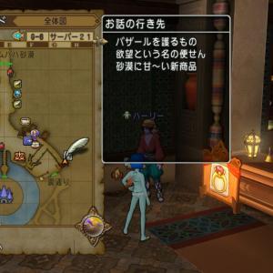 DQ10廃プレイヤーさんに同意やツッコミ705「バザールを護るもの」編※ネタバレあり。